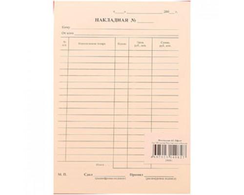 Накладная А5, 100л. в книжке, офсет, термоупаковка