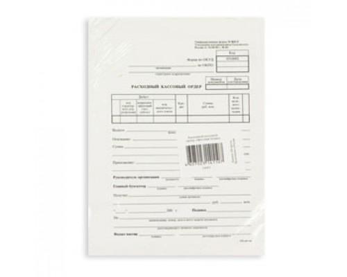 Расходный-кассовый ордер, 100л. в книжке, офсет, термоупаковка