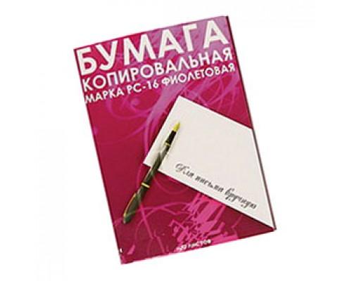 Копировальная бумага, 100л, фиолетовый