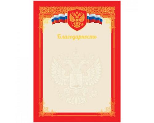 Благодарность А4, герб, красная с золотом