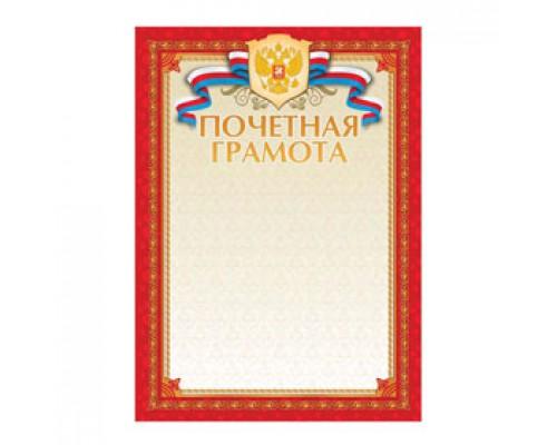 Почетная грамота А4, герб, красная рамка