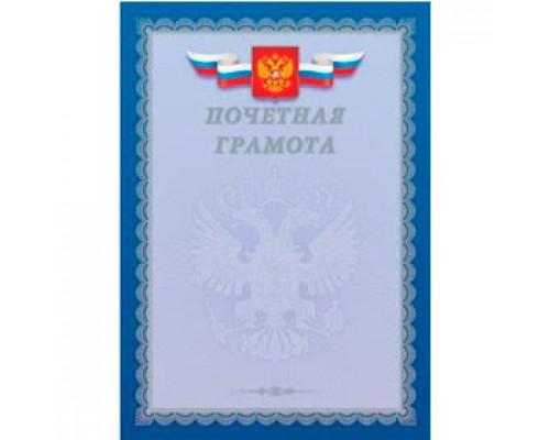 Почетная грамота А4, HATBER, герб, синяя рамка, серебро