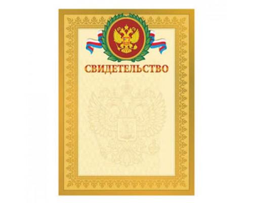 Свидетельство А4, герб, золотая рамка