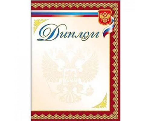 Диплом А4, HATBER, герб, красная с золотом