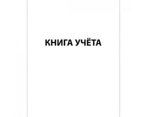 Книга учета А4 60л, клетка, картон, скоба