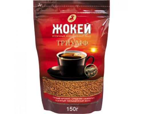 Кофе Жокей Триумф растворимый, 150г, пакет