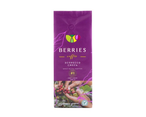 Кофе Berries Blackberry в зернах, 1кг