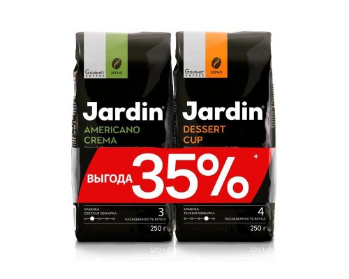 Кофе Jardin Americano Crema 1 кг, Espresso di Milano 1 кг.зернах