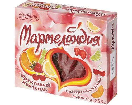Мармелад Мармеландия фруктовый коктейль 250 г