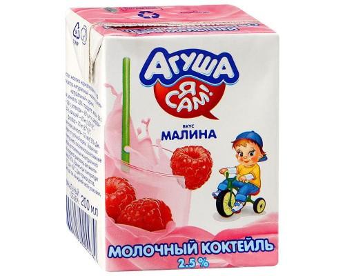 Коктейль Агуша молочный, малина, 2,5%, 200 мл
