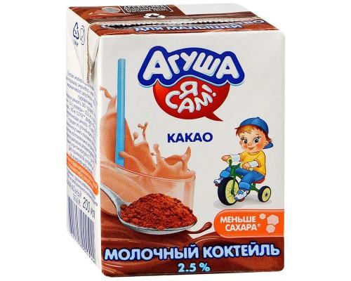 Коктейль Агуша молочный, какао, 2,5%, 200 мл