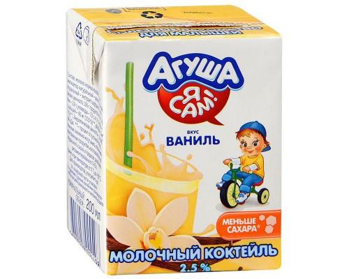 Коктейль Агуша молочный, ваниль, 2,5%, 200 мл