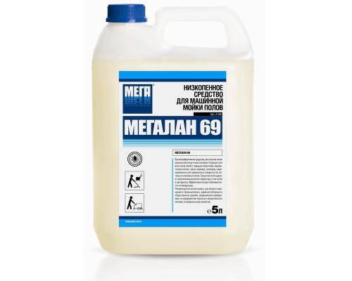 Профессиональная химия МЕГАЛАН 69 5л ср-во д/машин. мойки полов низкопен.