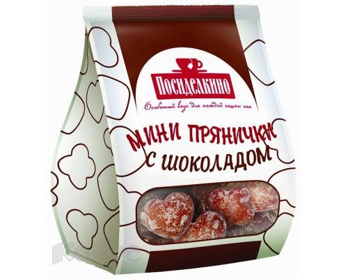 Пряники мини Посиделкино шоколадные 300 г