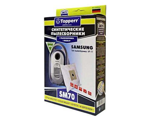 Пылесборники синтетические Topperr SM70