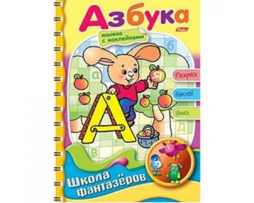 Раскраска А5, гребень, 16л., наклейки, HATBER Веселые уроки Азбука