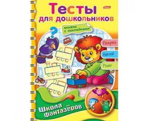 Раскраска А5, гребень, 16л., наклейки, HATBER Веселые уроки Тесты для дошкольников