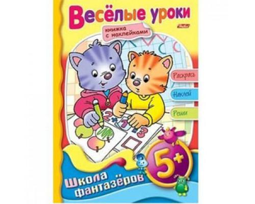 Раскраска А5, гребень, 16л., наклейки, HATBER Веселые уроки Котята