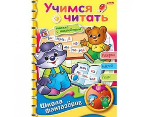 Раскраска А5, гребень, 16л., наклейки, HATBER Веселые уроки Учимся читать