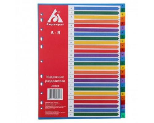 Разделитель листов А4, пластиковый алфавитный А-Я, цветной