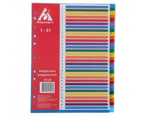 Разделитель листов А4, пластиковый цветной и цифровой, 31 раздел