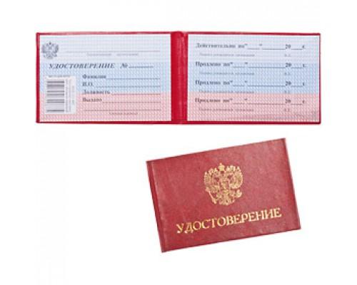 Бланк Удостоверение, красный