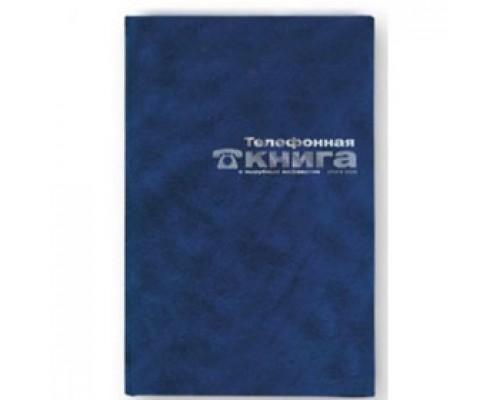 Книга алфавитная А6 95х172мм 64л, бумвинил, синий